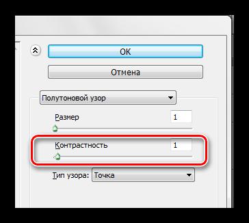 Снижение уровня контрастности фильтра Полутоновый узор в Фотошопе