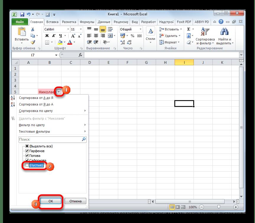 Снятие галочки с фильтра в Microsoft Excel
