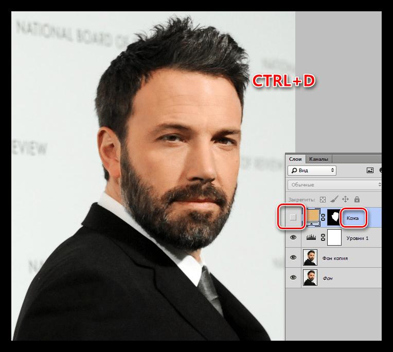 Снятие видимости и переименование слоя в Фотошопе