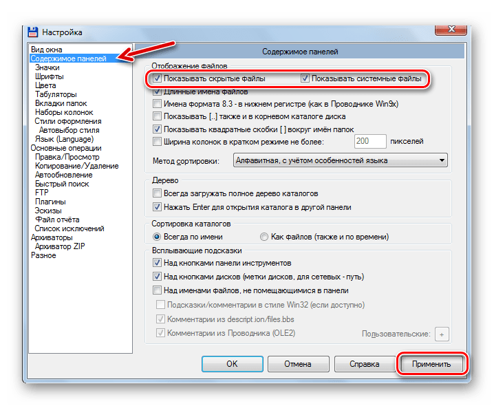 Решение проблемы со скрытыми файлами и папками на флешке