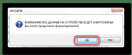 Согласие на удаление файлов