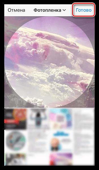 Сохранение фото профиля в Instagram