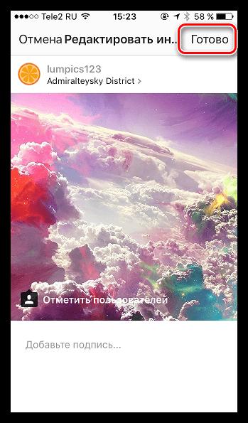 Сохранение изменений в Instagram