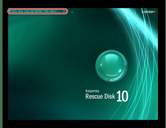 Сообщение Нажать любую клавишу при установке Kaspersky Rescue Disk 10