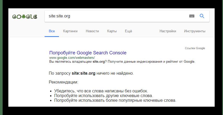 Сообщение о том, что сайт не найден в Google