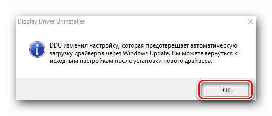 Сообщение об изменении настроек windows update