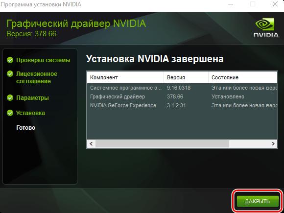 Сообщение об окончании установки ПО nVidia
