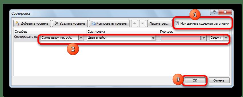 Сортировка данных в Microsoft Excel