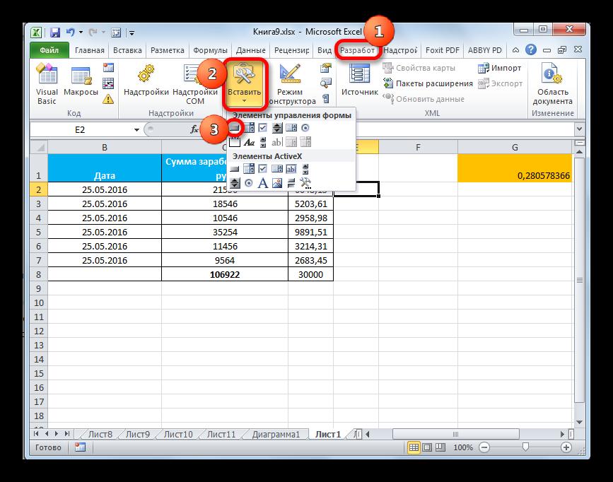 Создание элемента управления формы в Microsoft Excel