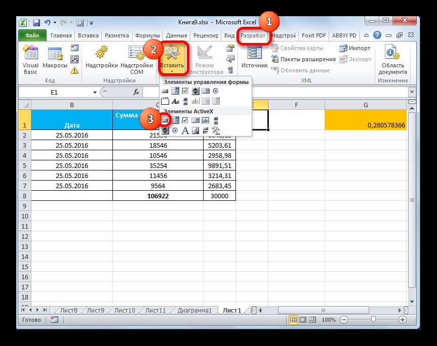 Создание кнопки через элементы ActiveX в Microsoft Excel