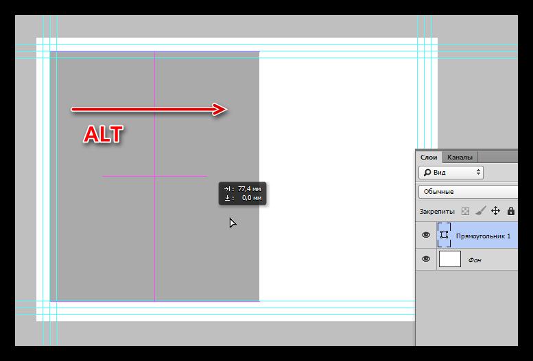 Создание копии прямоугольника перемещением с зажатой клавишей ALT в Фотошопе