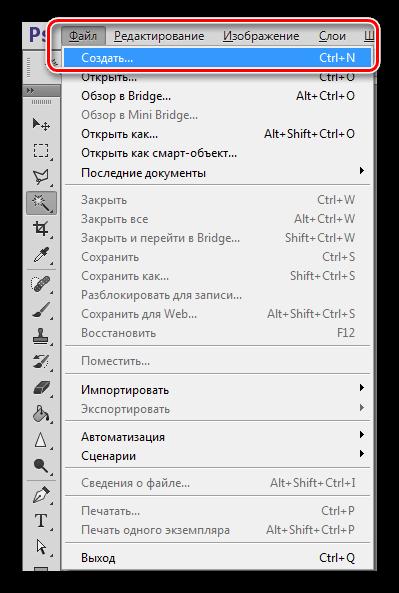 Создание нового документа для макета буклета в Фотошопе