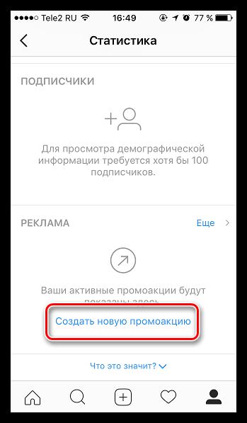 Создание новой промоакции в Instagram