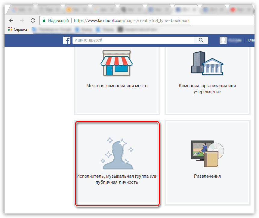 Создание страницы публичной личности в Facebook