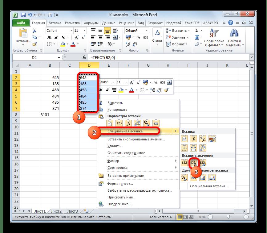 Специальная вставка в Microsoft Excel