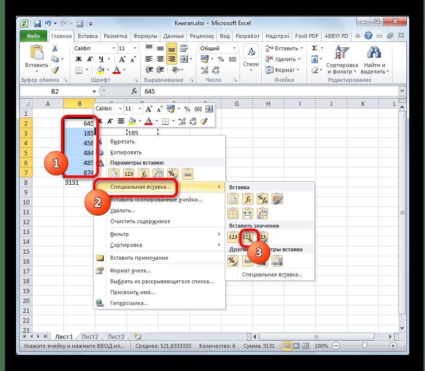 Специальная вставка в исходный диапазон в Microsoft Excel