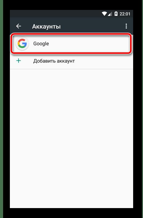 Список категорий учетных записей в Андроид