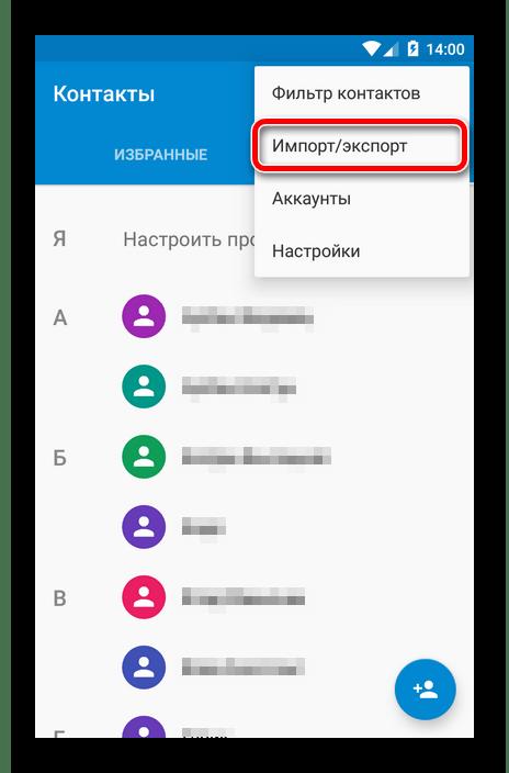 Список контактов в Android