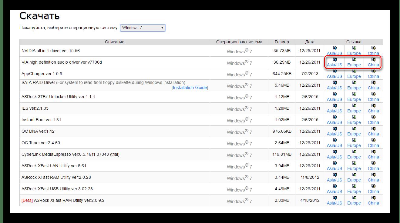Список софта и ссылки на скачивание