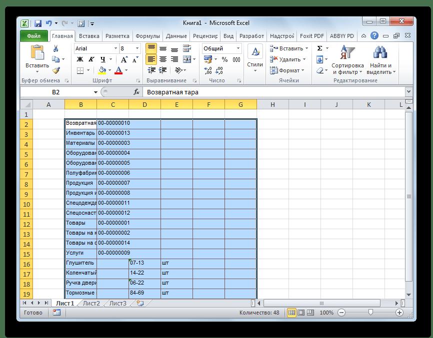 Список вставлен в документ в Microsoft Excel