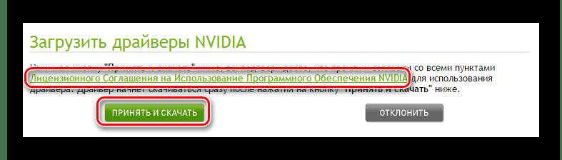Ссылка на лицензионное соглашение и кнопка загрузки ПО