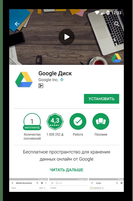 Страница Google Disk в мобильном Google Play