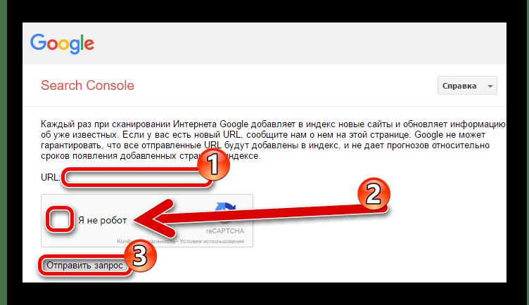 Страница добавления URL-сайта в очередь индексирования Гугл