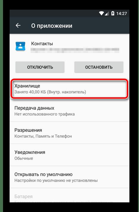 скачать приложения контакт на айпад