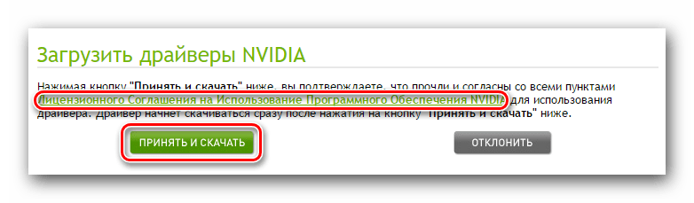 Страница с лицензионным соглашением и кнопкой загрузки