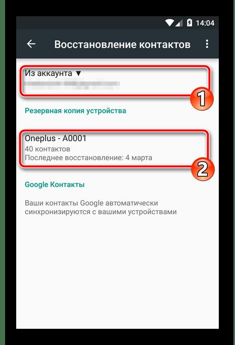 Страница восстановления контактов в Android