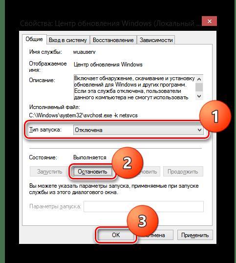 Свойства- Центр обновления Windows 8 -Локальный компьютер-
