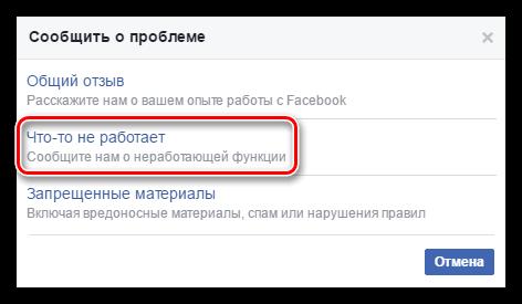 Связь с техподдержкой в Facebook
