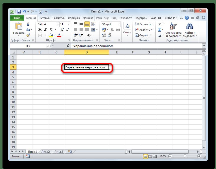 Текстовые данные в Microsoft Excel