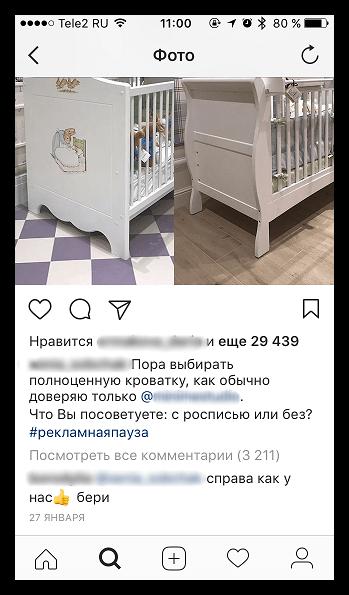 Третий пример описания к фото в Instagram
