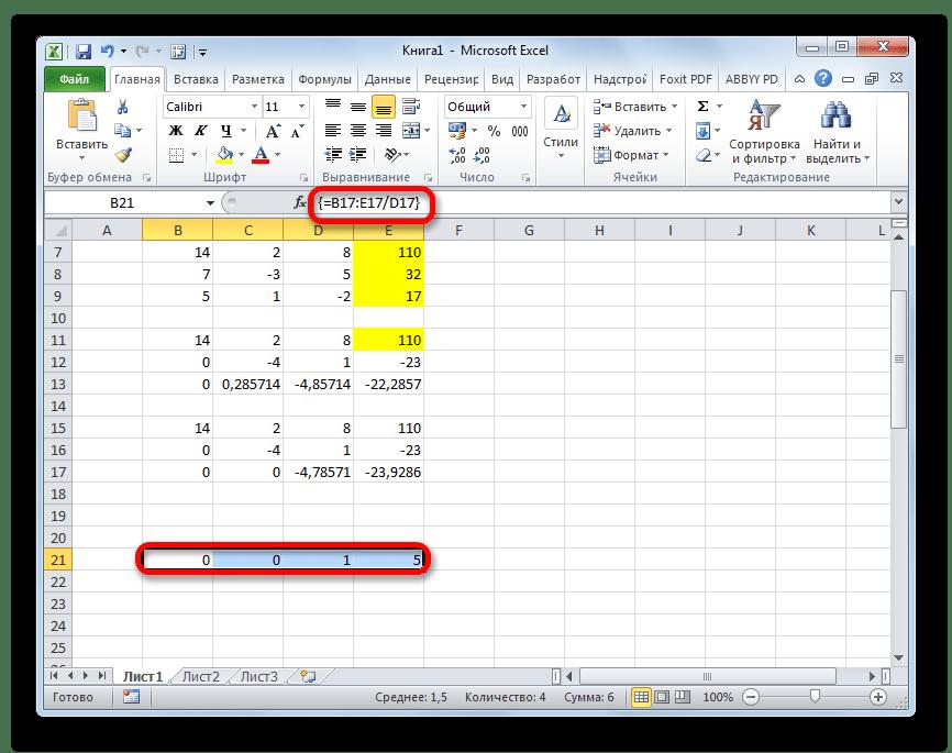 Третья формула массива в Microsoft Excel