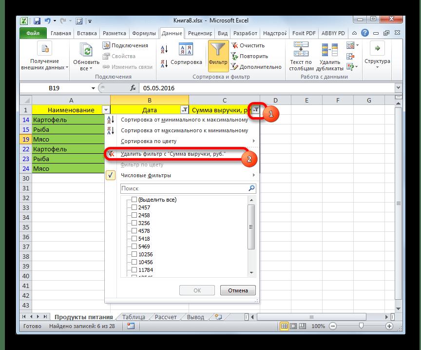 Удаление фильтра с одного из столбцов в Microsoft Excel