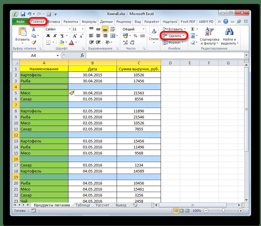 Удаление пустых ячеек в Microsoft Excel