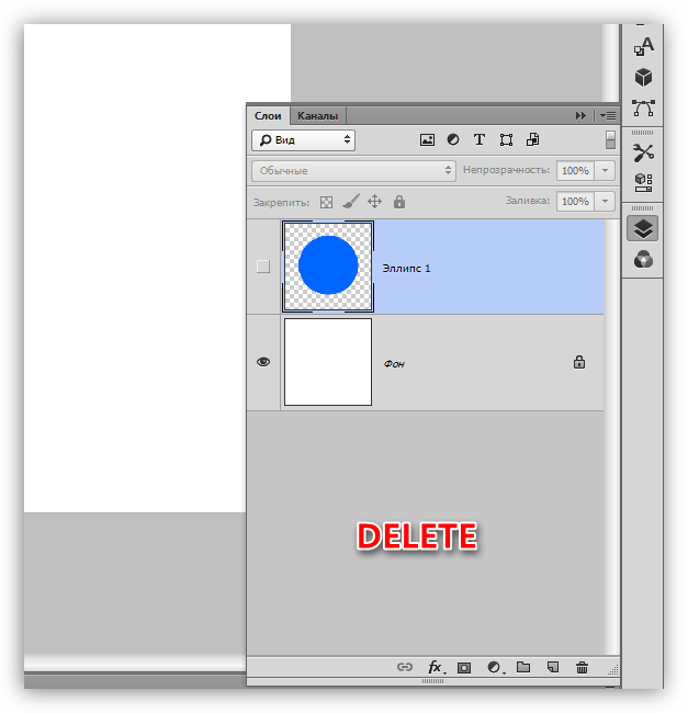 Удаление слоя клавишей DELETE в Фотошопе