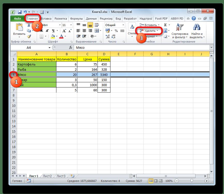 Удаление строки с помощью кнопки на ленте в Microsoft Excel