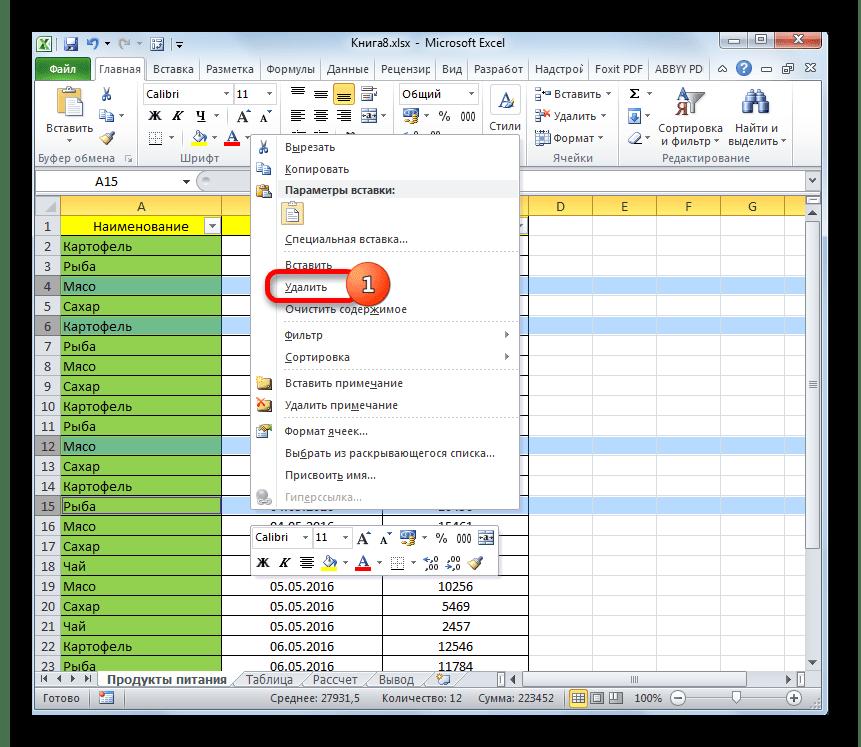 Удаление выбранных строк в Microsoft Excel