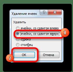 Удаление ячеек со сдвигом вверх в Microsoft Excel