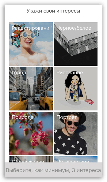 Указание интересов в PicsArt