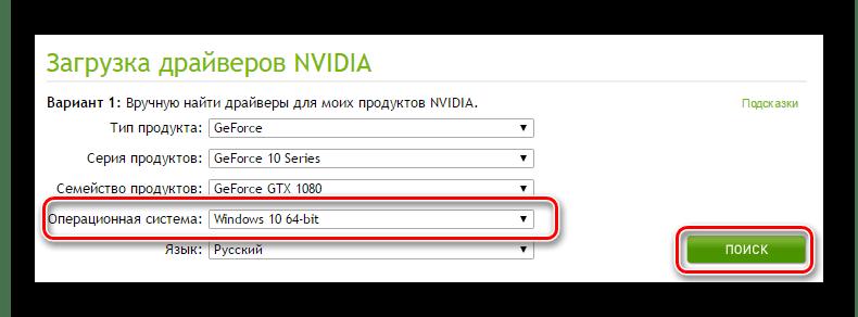 Варианты решения проблем при установке драйвера nVidia