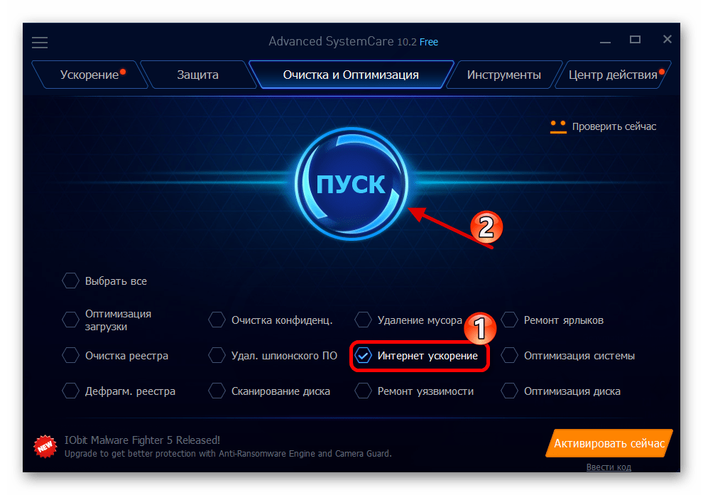 Ускорение интернет соединения с помощью Advanced SystemCare