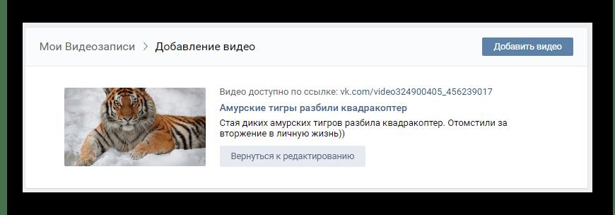 Успешная публикация видеоролика ВКонтакте