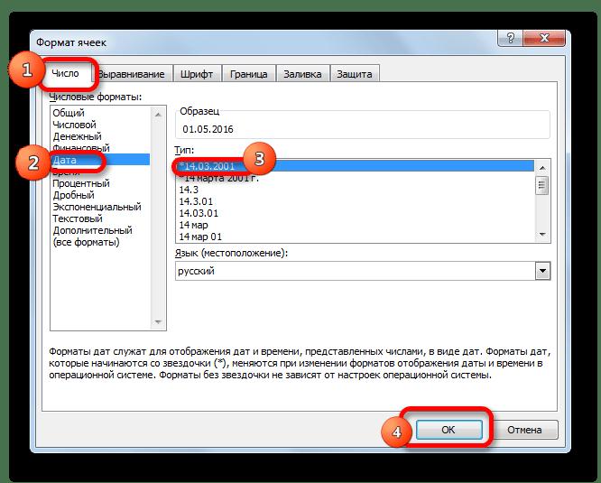 Установка формата даты в Microsoft Excel