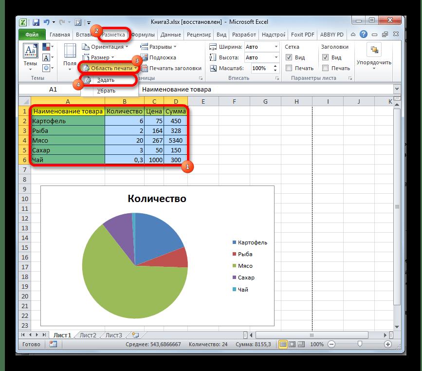 Установка постоянной области печати в Microsoft Excel