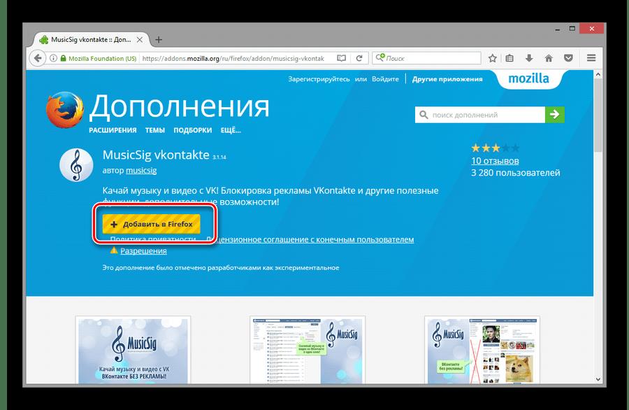 Установка расширения MusicSig VKontakte в Фаерфокс