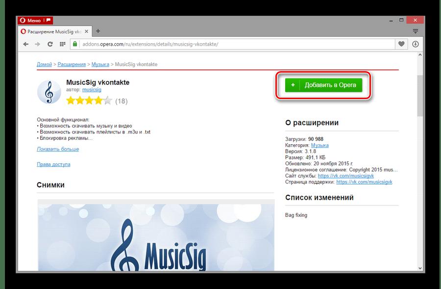 Установка расширения MusicSig VKontakte в Оперу