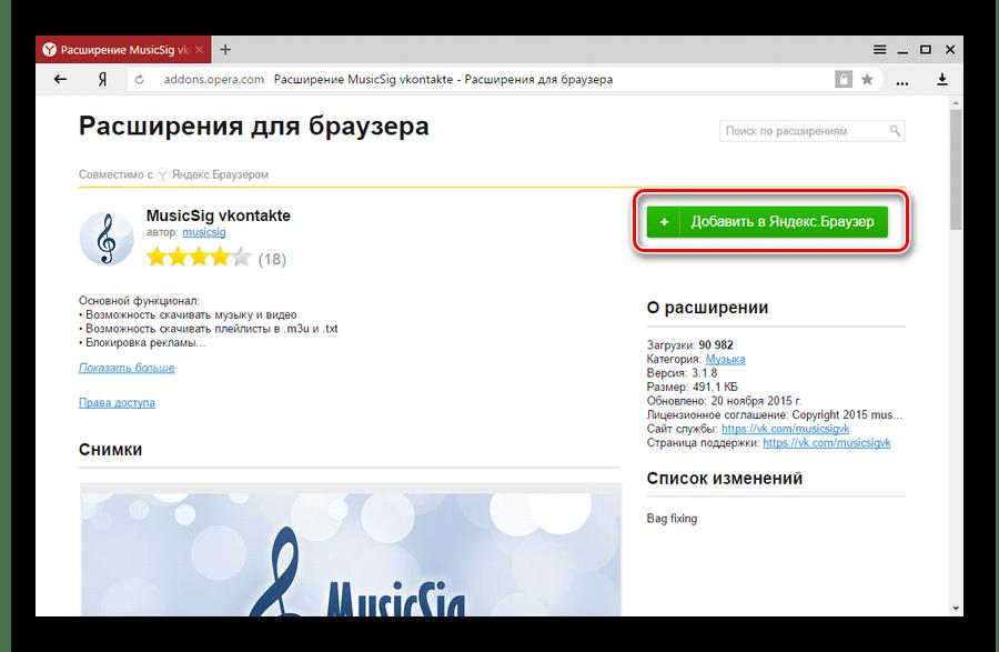 Установка расширения MusicSig VKontakte в Яндекс браузер